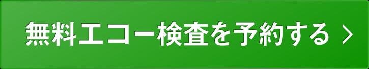 無料エコー検査予約